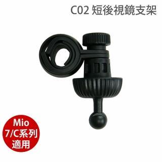 C02 MIO 6系列 後視鏡短支架(適行車紀錄器 ptt用 MIO MiVue 608/618/638/658/658 WiFi)