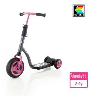 【德國KETTLER】幼童平衡學習滑板車(新春玩具節大推薦)