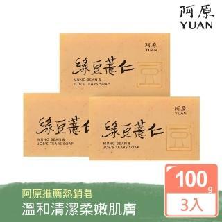 【阿原肥皂】綠豆薏仁皂3入組-溫和安撫鎮定肌膚(日曬/粗糙)