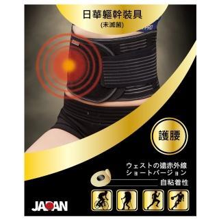 【日本進口】日華遠紅外線軟式針灸-短護腰