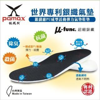 【PAMAX 帕瑪斯】★帕瑪斯銀纖維氣墊鞋墊★日本專利 『銀纖維氣墊』抗菌防臭 ★(AIR001 /男女)