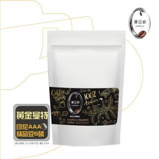 【LODOJA裸豆家】黃金曼特寧莊園阿拉比卡手挑精品咖啡豆(5磅)