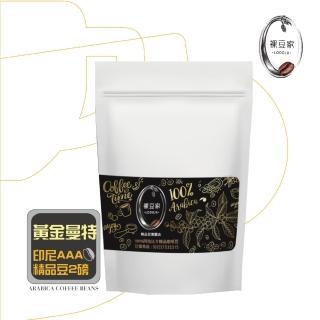 【LODOJA裸豆家】黃金曼特寧莊園阿拉比卡手挑精品咖啡豆(2磅)