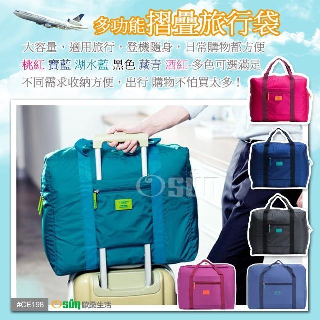 【momo電視購物電話Osun】多功能摺疊旅行袋(兩件組 CE-198  四色可選)
