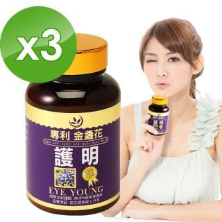 【亞山娜生技】護明3瓶入(60粒/瓶)