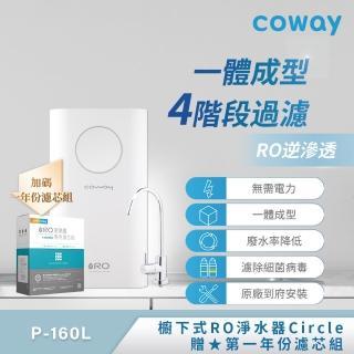 【Coway】一體成型櫥下式RO淨水器Circle(P-160L)