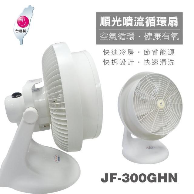 【順光12吋噴流循環扇】momo官網JF-300GHN(白)