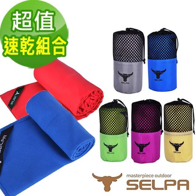 【韓國SELPA】科技吸水戶外加大款速富邦購物型錄乾浴巾+毛巾(超值組)