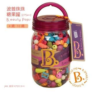 【B.Toys】波普珠珠_糖果罐275pcs