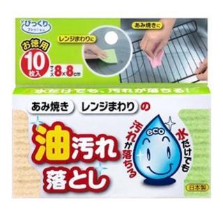 【日本sanko】免洗劑 亮晶晶除油汙清潔布-10枚