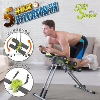 【5mins Shaper Pro】五分鐘健腹器終極心動版(洛克馬企業保固一年)