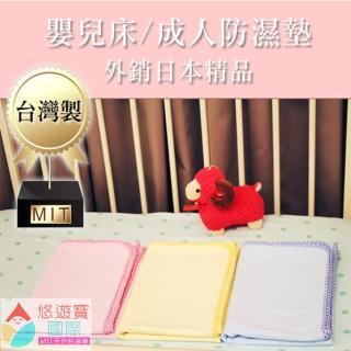 【悠遊寶國際-MIT手作的溫柔】嬰兒床防濕尿墊(M尺寸70cm-90cm)