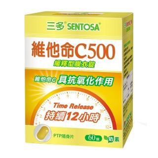 【三多】健康系列-維他命C500緩釋型膜衣錠(60粒/盒)