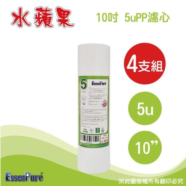 【EssenPure】高品質10英吋5uPmomo電視購物網P濾心(4支組)