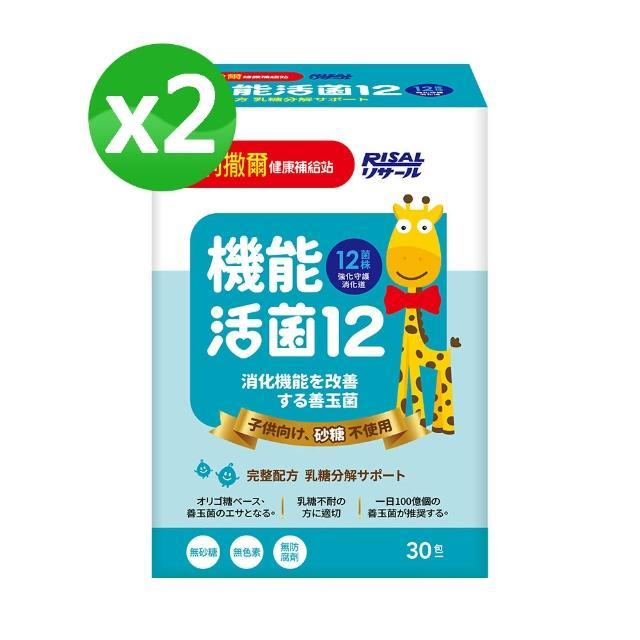 【小兒利撒爾】活菌12四盒組(共12momo購物電話0包)