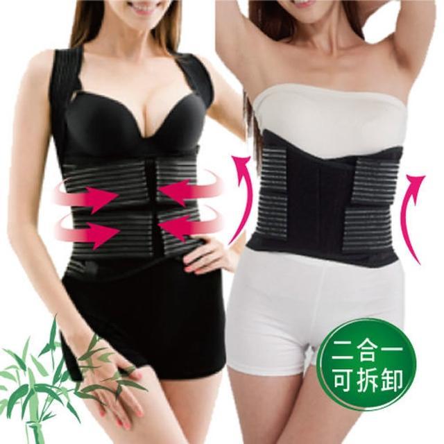 【菁炭元素】momo旅遊購物竹炭專業美背護腰帶(贈護膝+護腕)