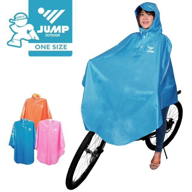 【部落客推薦】MOMO購物網【JUMP】自行車/腳踏車 太空斗篷式反光休閒雨衣(亮橙橘/深海藍/甜蜜粉)效果富邦購物網站