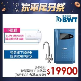 【BWT德國倍世】智慧型櫥下冷熱雙溫飲水機(DWH30A)