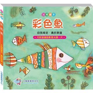 【世一】彩色魚(品德彩繪館Ⅱ)