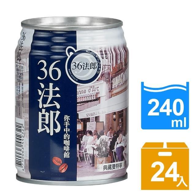 【36法郎】典藏曼momo內衣 推薦特寧240ml(24入/箱)