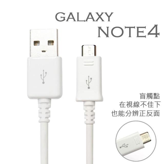 【SAMSUNG】原廠傳輸線 Galaxy Nomomo購物專家te4 N910U Micro USB(盲觸點設計)