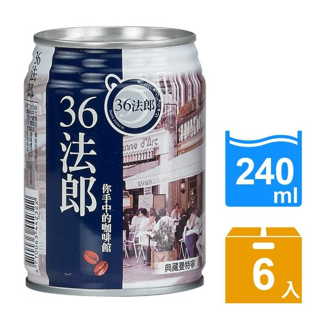【36法郎】典藏momo購物商城曼特寧240ml(6入/組)