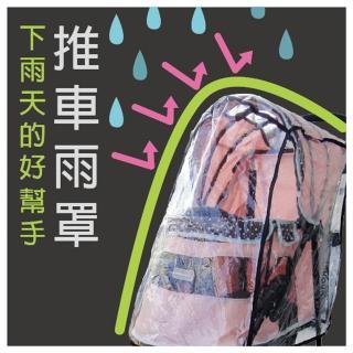 【IBIYAYA依比呀呀】寵物推車配件-推車雨罩-S