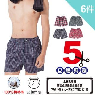 【LIGHT & DARK】五片式100%精梳棉色織型男平口褲(超值6件組)