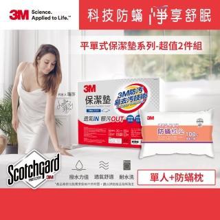 【3M】保潔墊包套平單式-單人+限量版健康防蹣枕1入