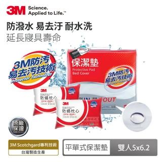 【3M】保潔墊包套平單式-雙人+新一代標準型健康防蹣枕心2入
