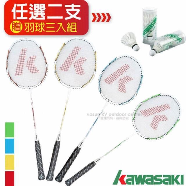 【日本 KAWASAKI】高級 Speed & Control KB 5momo網00 穿線鋁合金羽球拍(休閒羽球組)