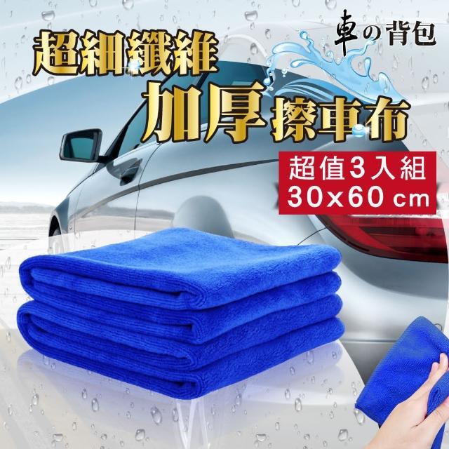 【私心大推】MOMO購物網【車的背包】超細纖維加厚磨絨擦車布(30X60公分藍色3入組)好用嗎momo團購