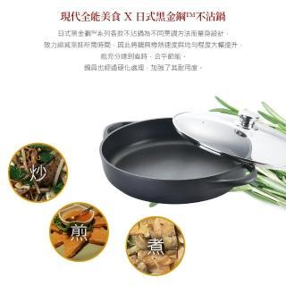 【PERFECT 理想】日式黑金剛鐵板燒-台灣製造(36cm附蓋)