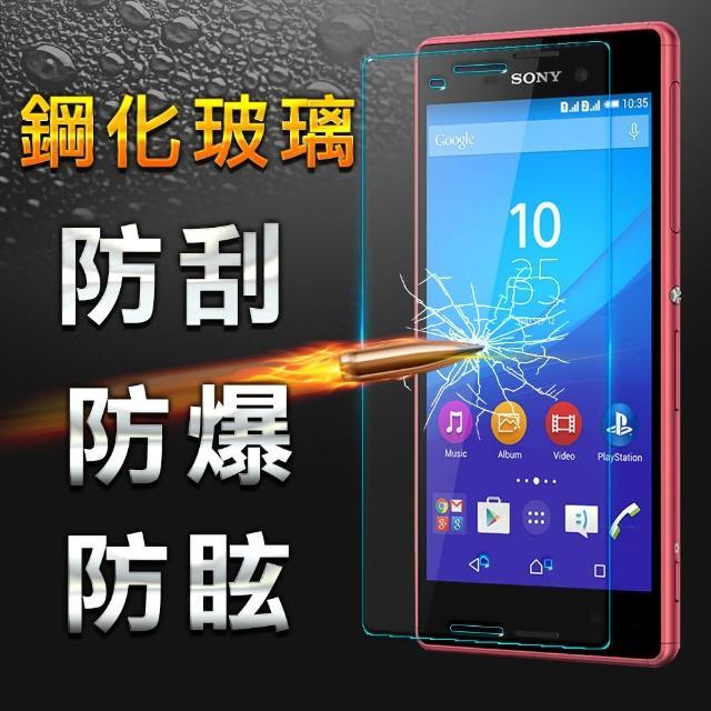 【YANG YI 揚邑】Sony momo購物 折價券Xperia M4 Aqua 鋼化玻璃保護貼(9H 防爆防刮防眩弧邊)