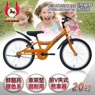 【飛馬】20吋Y型越野登山車(橘色)
