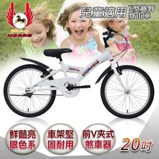 【飛馬】20吋Y型越野登山車(白色)