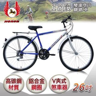 【飛馬】26吋18段變速登山男車(銀/藍)
