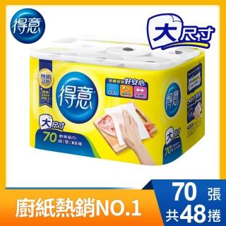 MOMO 衛生紙 狂購熱銷組
