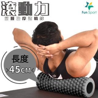 【Fun Sport】滾動力按摩滾輪棒-硬漢灰-40硬度-送收納袋(瑜珈滾輪/狼牙棒/滾棒)