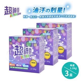 【超神奇】台灣製 萬用酵素潔淨粉 酵素粉 自然分解 去油汙 去農藥 去茶垢 咖啡垢(1.5kg/盒--3盒)