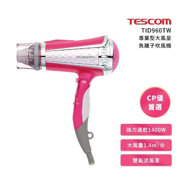 【TESCOM】專業型大風量負離子吹momo台電話風機