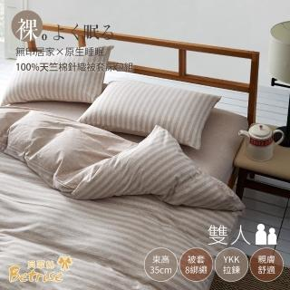 【Betrise裸睡主意】雙人純棉針織四件式被套床包組(焦糖奶油)