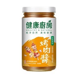 【健康廚房】橙汁風味燒肉醬(250g)