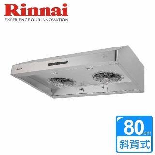 【林內】RH-8036S 蒸氣水洗排油煙機(80公分)
