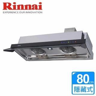 【林內】RH-8628 全直流變頻排油煙機(80公分)