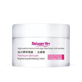 【Taiwan Yes】海洋膠原緊緻活膚霜  50ml