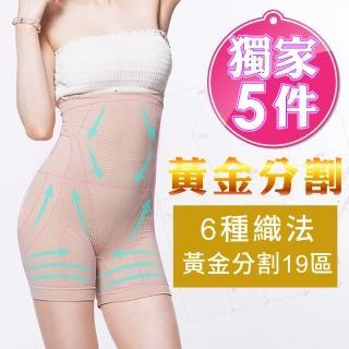 【JS嚴選】抗溢肉腰夾式美臀平口褲(C超值五 件)