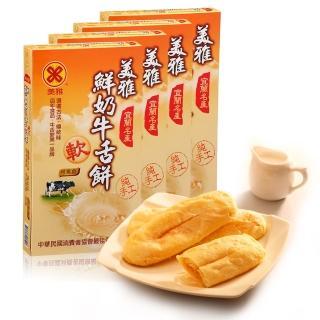 【美雅宜蘭餅】鮮奶軟式牛舌餅禮盒(4盒)