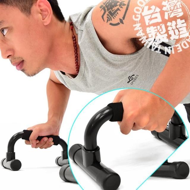 【私心大推】MOMO購物網台灣製造PUSH-UP伏地挺身器(P260-902)效果如何momoe購物台