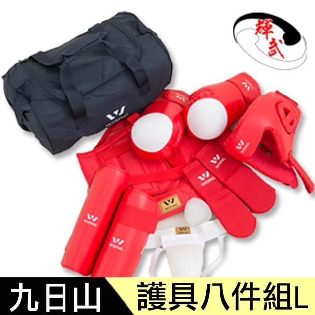 【九日山】比賽指定-拳擊散打泰拳訓練專momo 購物 momo 購物用護具八件套組/護具組(L-紅)